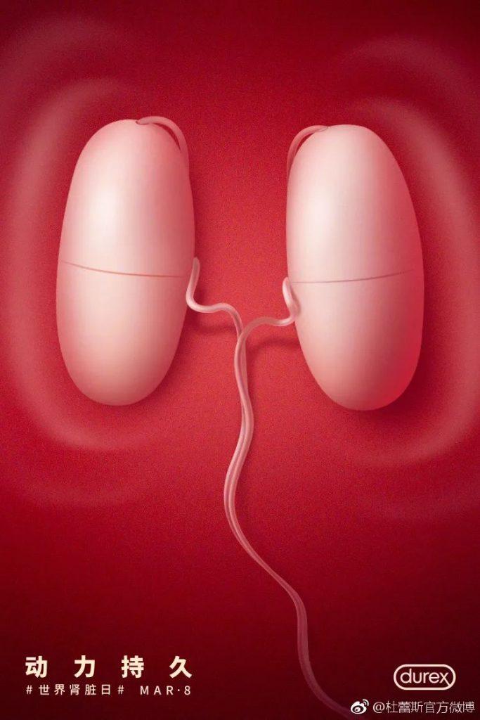 杜蕾斯海报设计案例:世界肾脏日
