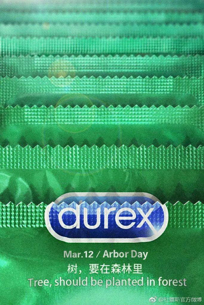 杜蕾斯海报设计案例:植树节