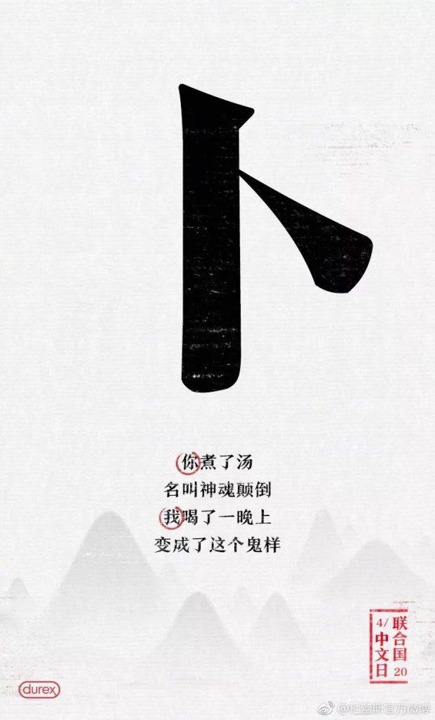 杜蕾斯海报设计案例:联合国中文日