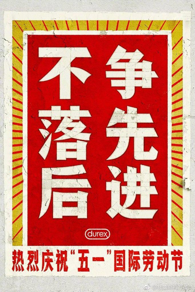 杜蕾斯海报设计案例:劳动节