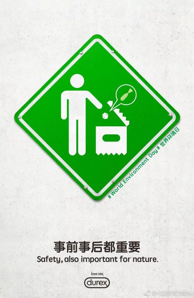 杜蕾斯海报设计案例:世界环境日