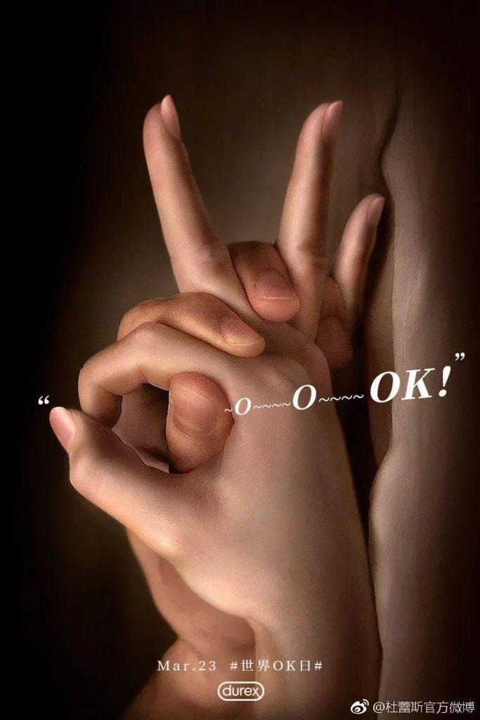 杜蕾斯海报设计案例:世界OK日