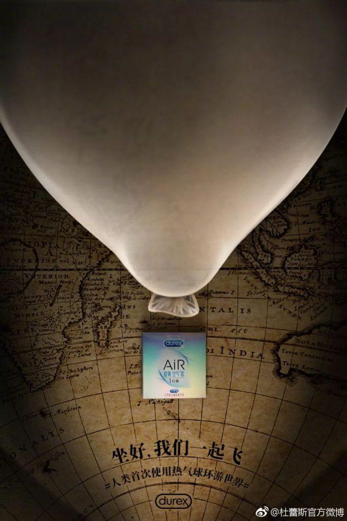 杜蕾斯海报设计案例 人类首次登上热气球环游世界