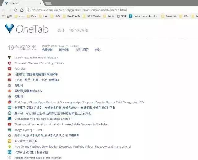 google 浏览器插件OneTab
