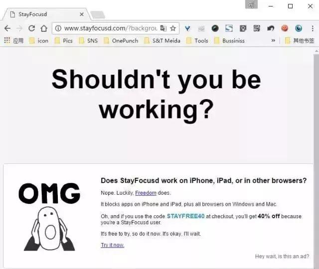 google浏览器插件 StayFocusd