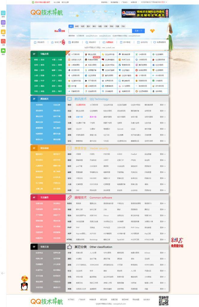 QQ技术导航网7月最新整站源码打包 图片演示