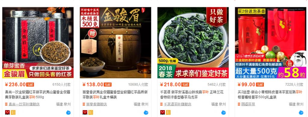 淘宝网卖茶叶