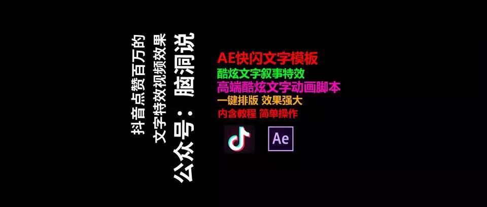 AE脚本插件 都音视频制作
