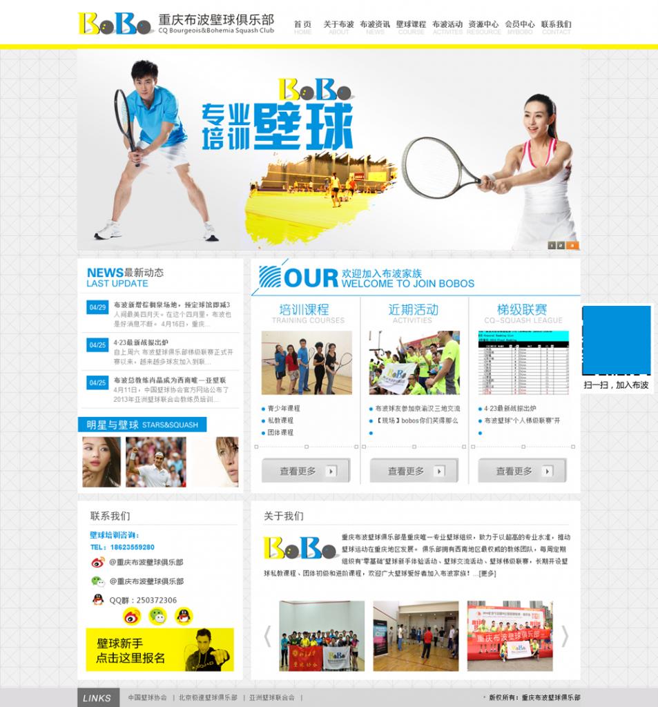 【织梦模板下载】织梦高端大气壁球培训机构网站整站模版(百度网盘资源)