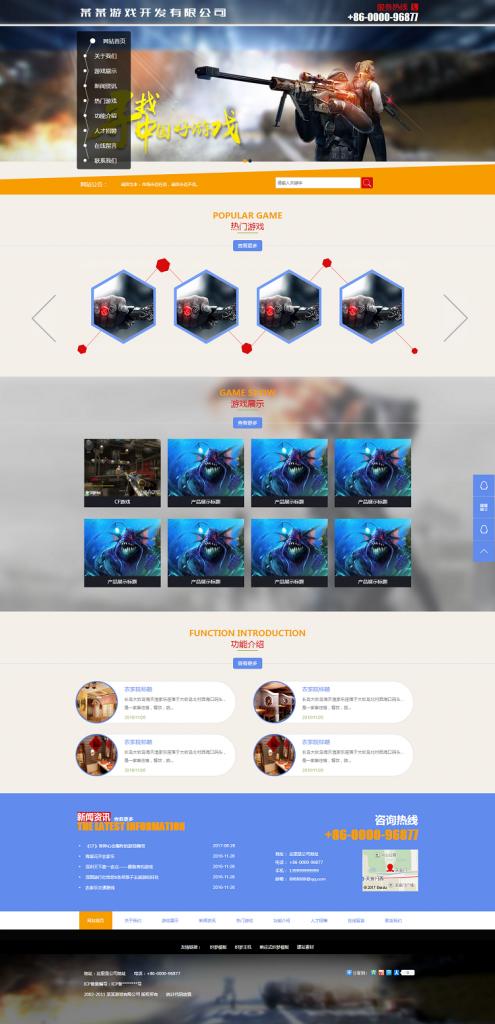网站模板dede模板 游戏手游程序开发网站类织梦模板(pc端)