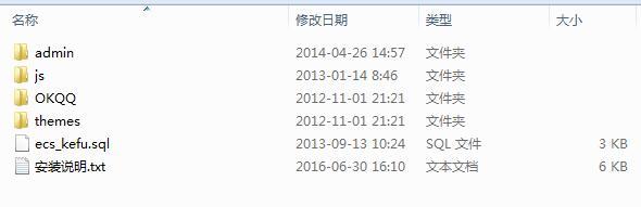 ecshop2.7.3多功能客服插件带后台版 文件展示