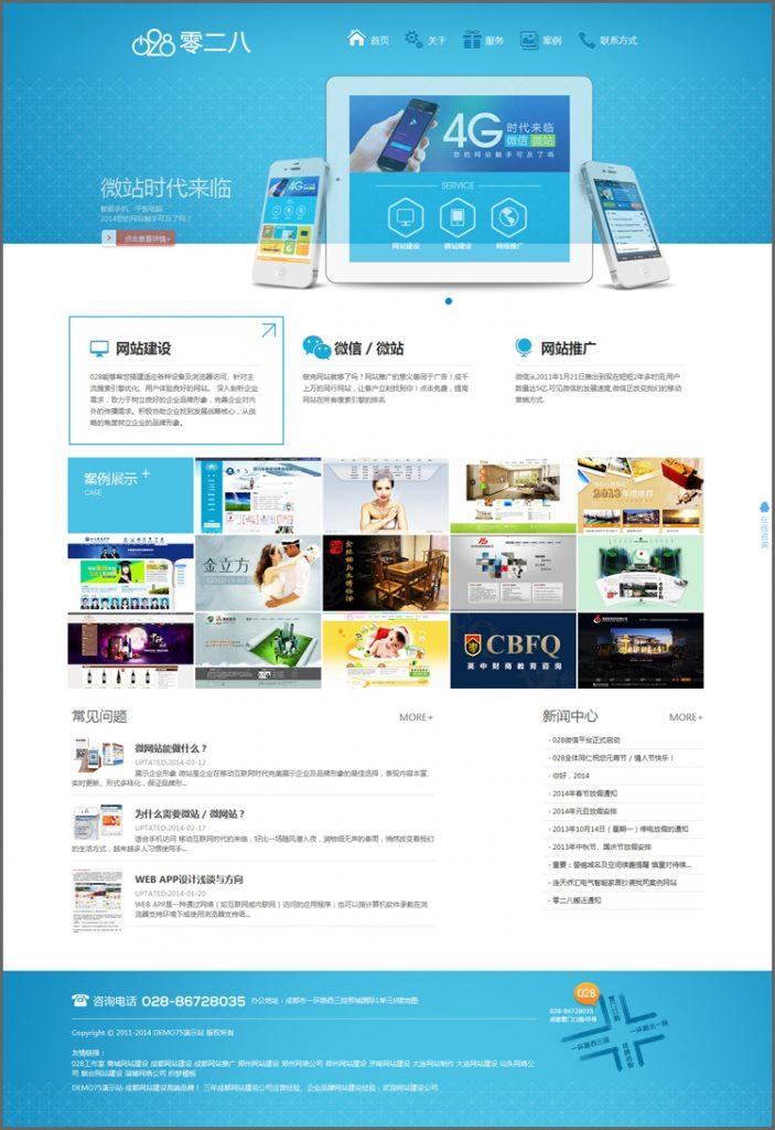 【织梦模板下载】HTML5网站建设微信运营公司织梦企业模板 (GBK简体)