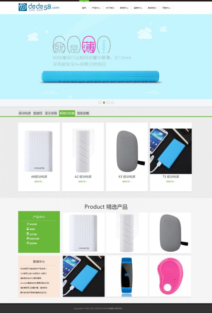 【织梦模板下载】电子产品展示科技产品公司企业网站织梦模板