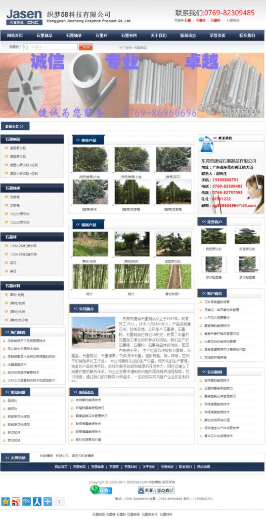 【织梦模板下载】工业微粉石墨制品类网站织梦模板(网盘资源)