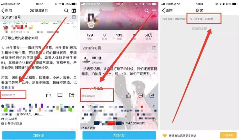 QQ空间信息浏览量
