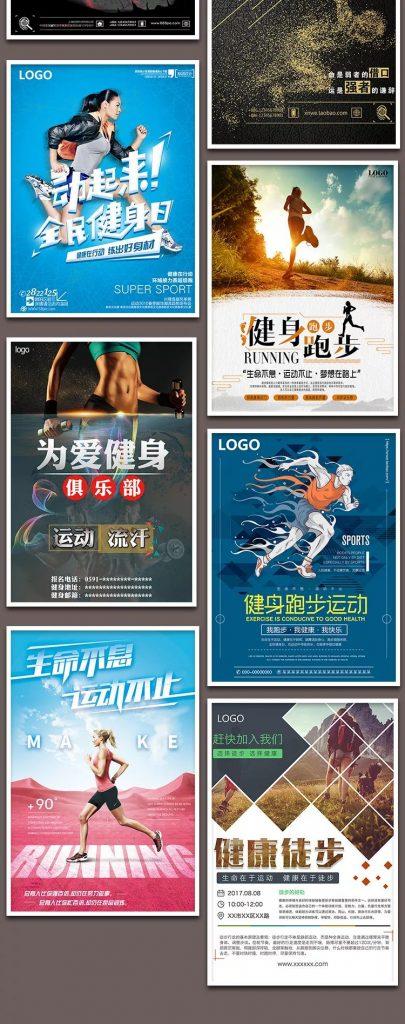 运动健身房开业海报模板跑步锻炼减肥宣传单广告设计PSD分层素材