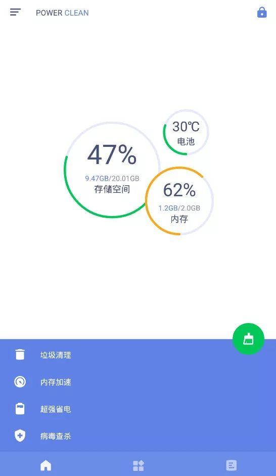 Power Clean vn v2.9.9.37 手机垃圾清理软件