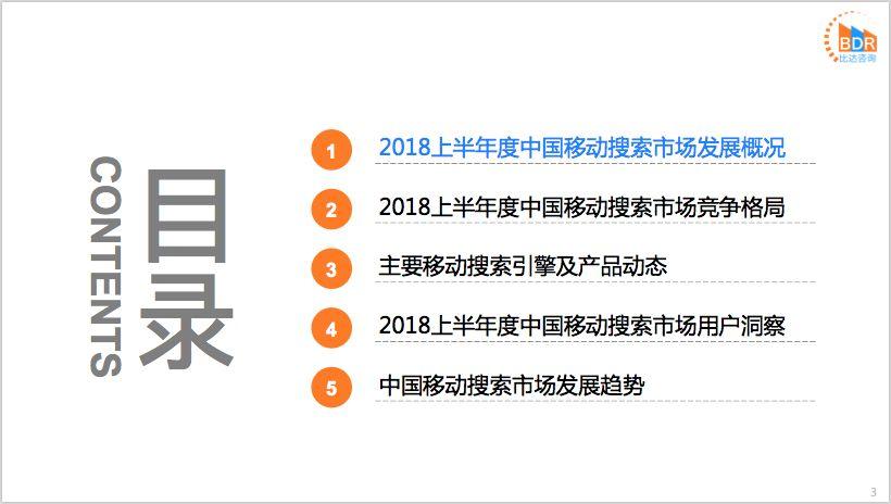 2018年上半年中国移动搜索市场研究报告
