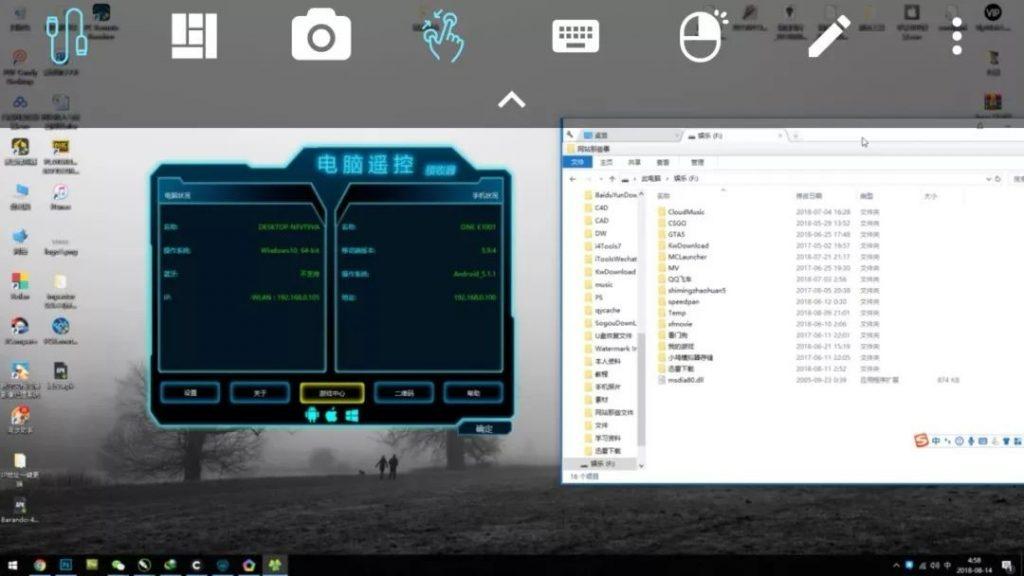 魔控电脑遥控器