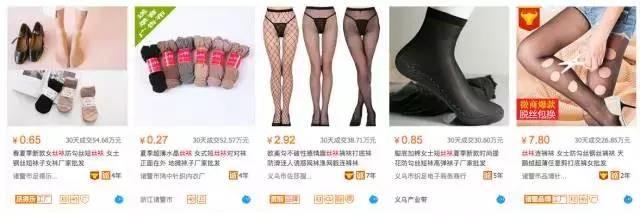 网赚干货套路 丝袜项目