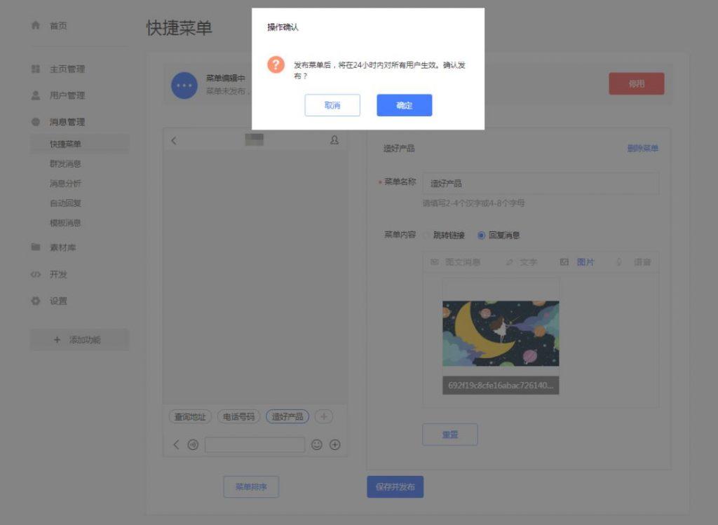 熊掌号消息会话页 - 快捷菜单功能