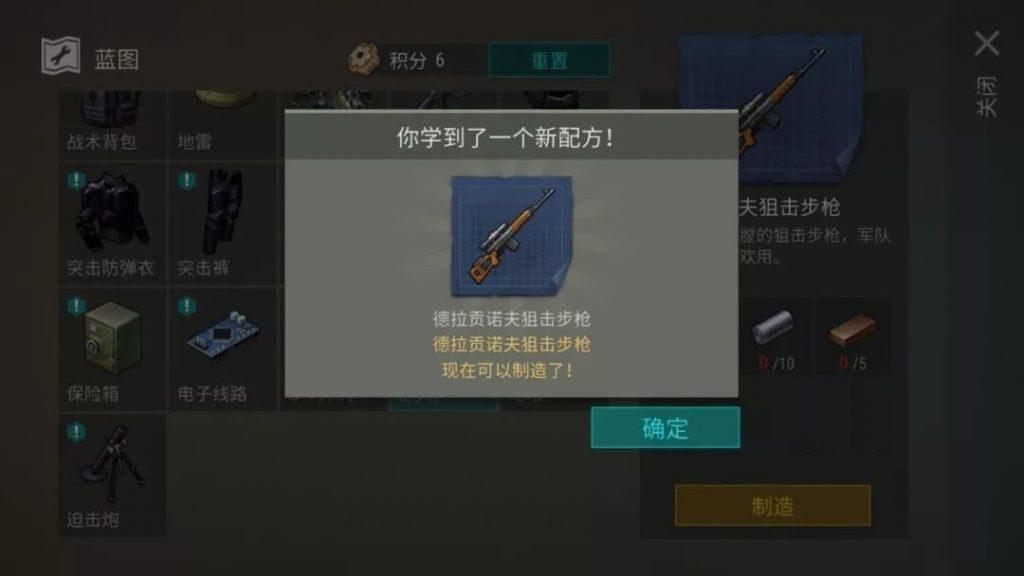 地球末日生存 v1.9.4 iOS中文破解版游戏截图