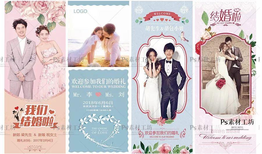结婚庆婚礼影楼婚纱X展架易拉宝迎宾海报PSD分层模板素材