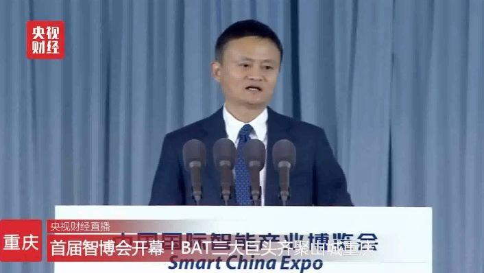 马云:中国制造业必须智能化,从B2C走向C2B