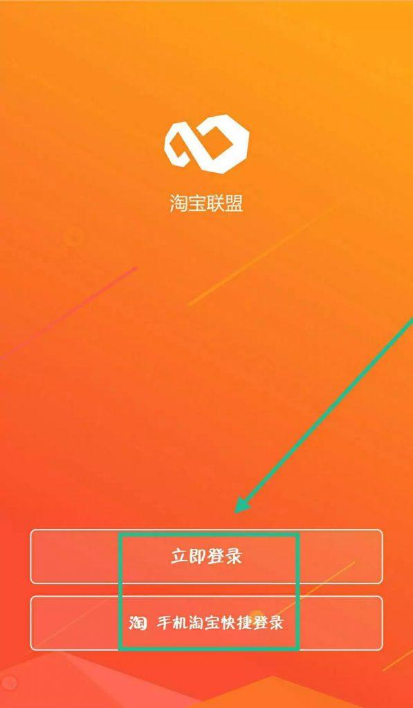 【淘宝联盟】新玩法,月入过万的淘新人项目