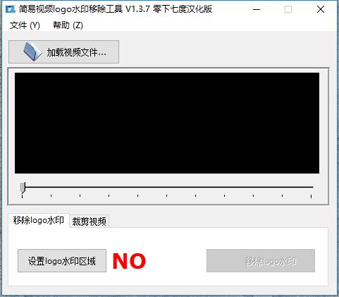 视频去水印软件下载