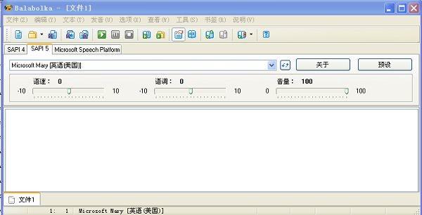 讯飞快读-一款非常实用的文字转语音工具