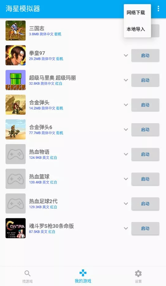 【海星模拟器】特别版,几万款经典街机游戏免费玩!
