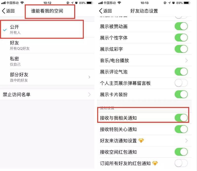 QQ空间营销-设置权限