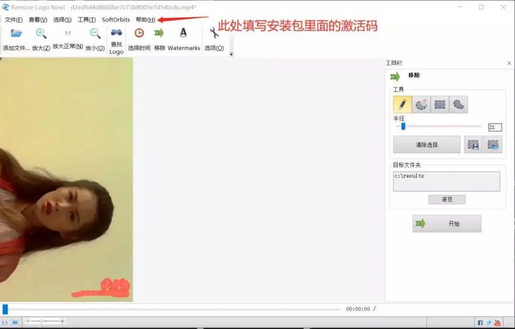 视频去水印软件 使用教程