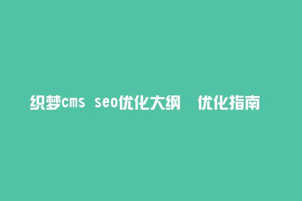 织梦系统seo优化大纲:dedecms seo优化指南