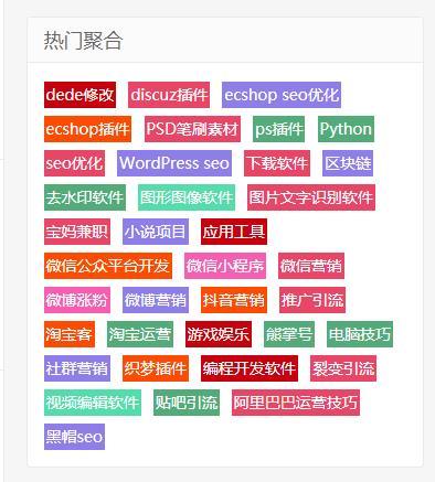 纯代码实现WordPress 彩色标签云