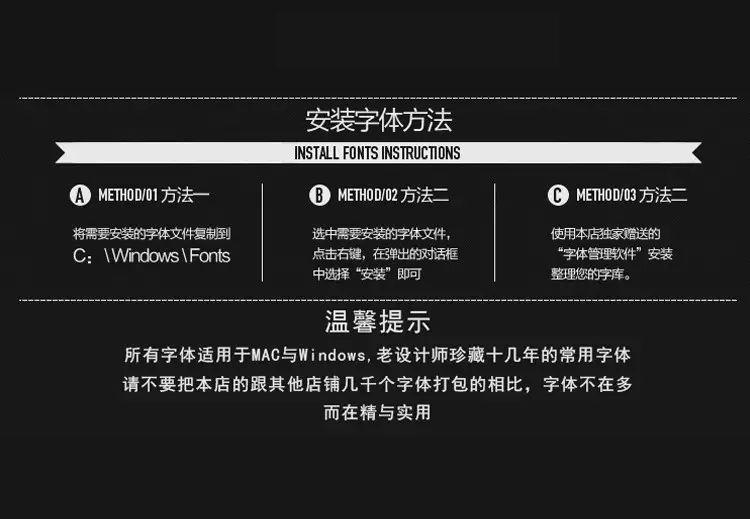 ps精选字体素材下载-ps字体安装教程