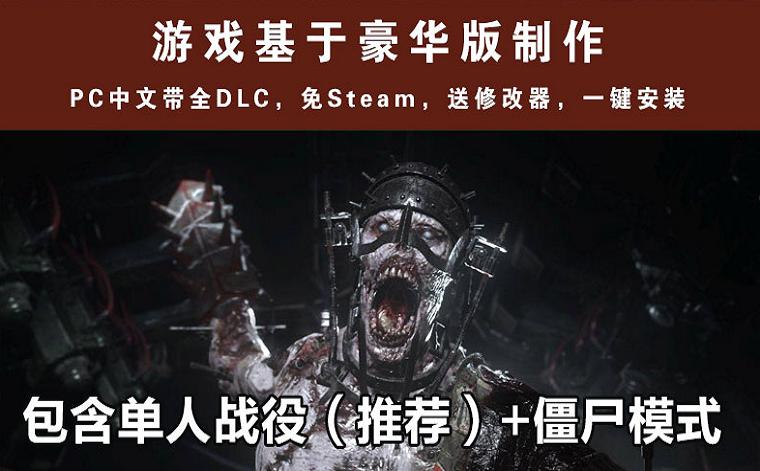 【单机游戏下载】使命召唤14:二战 (Call of Duty: WWII) PC中文破解版