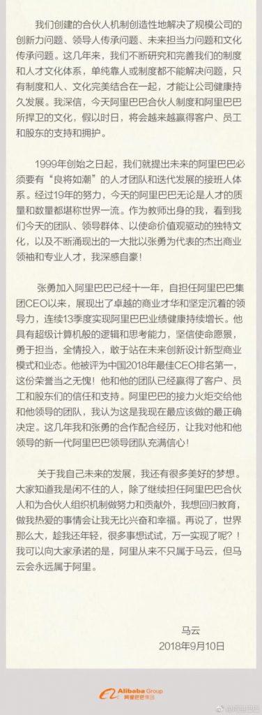 回归教育,马云宣布接班人计划,继任者是阿里绝对功臣!