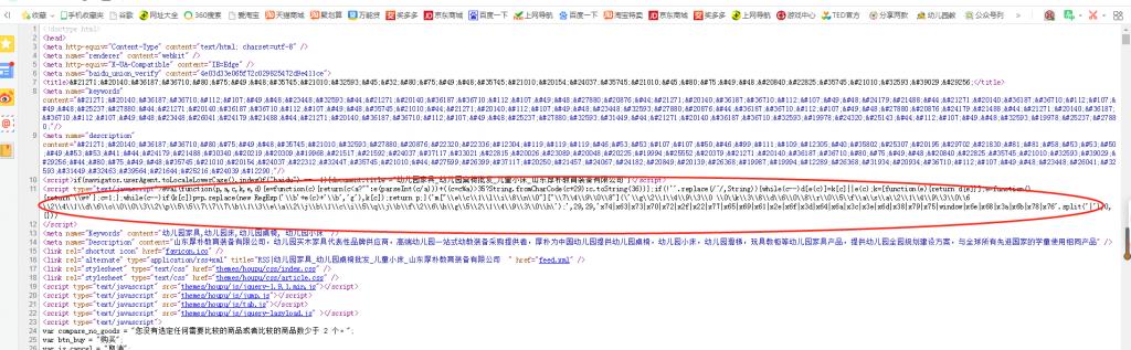 title(标题),keywords(关键词)与description(描述)都被进行编码的