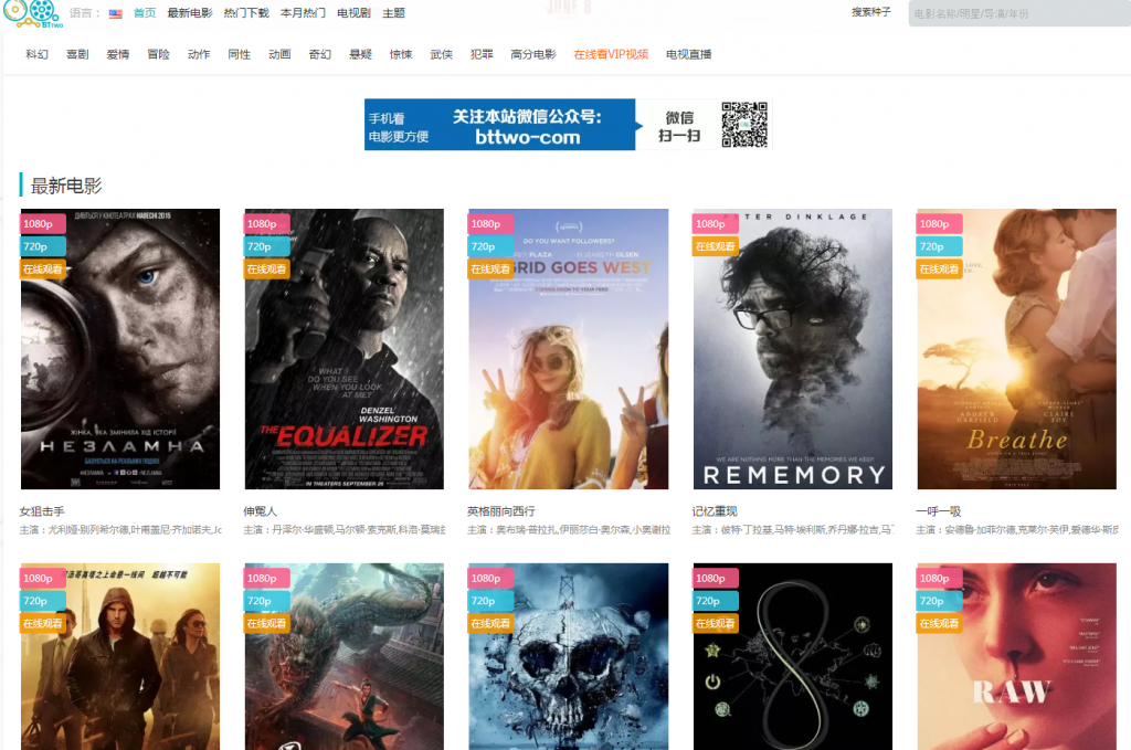 wordpress电影电视网站中文免费主题模板