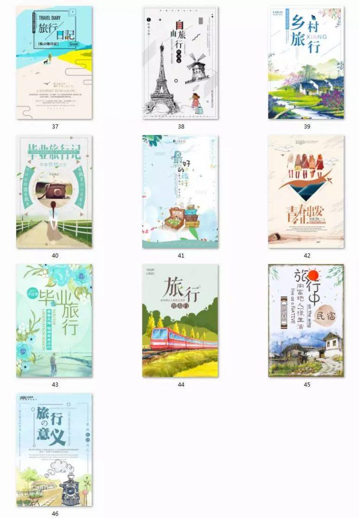 【PSD素材下载】旅游海报字体排版  手绘青春小清新毕业旅行日记
