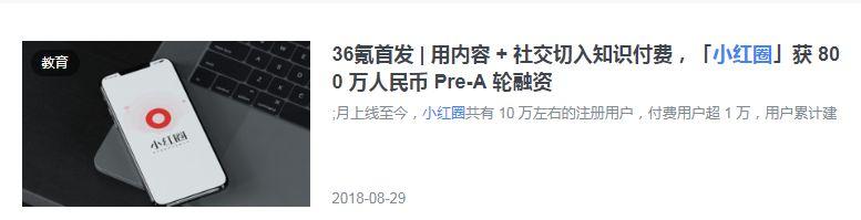 「小红圈」获 800 万人民币 Pre-A 轮融资