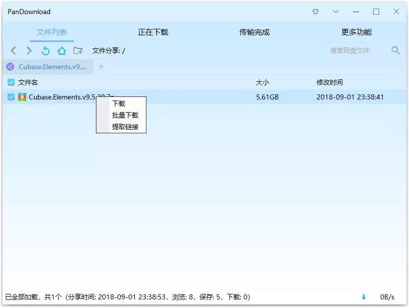 【百度网盘】 PanDownload 高速下载回归,支持免登录!