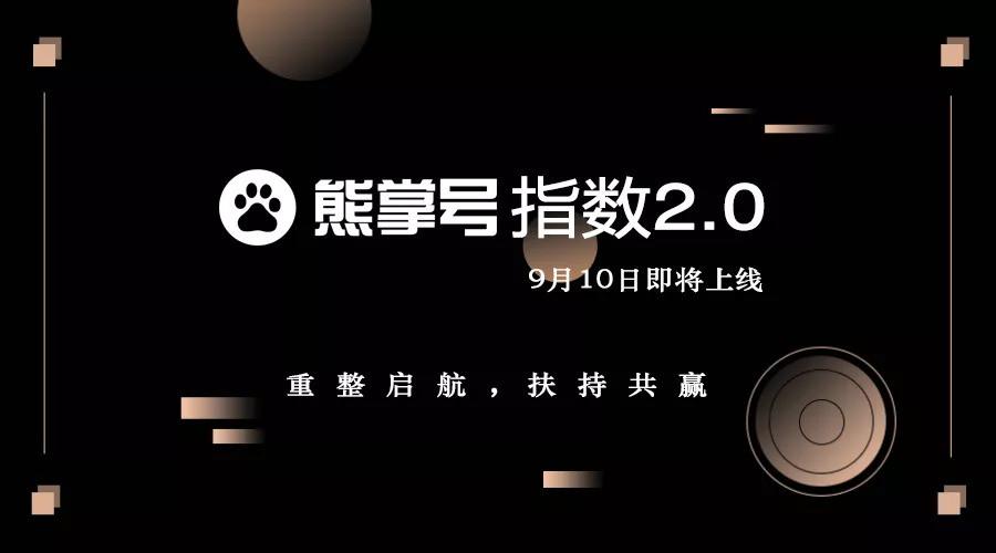 【熊掌号】新版指数2.0全新升级