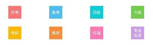 【知米背单词】考研、大学英语四六级必备神器 特别版