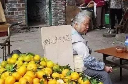 营销新思路-橘子甜过初恋