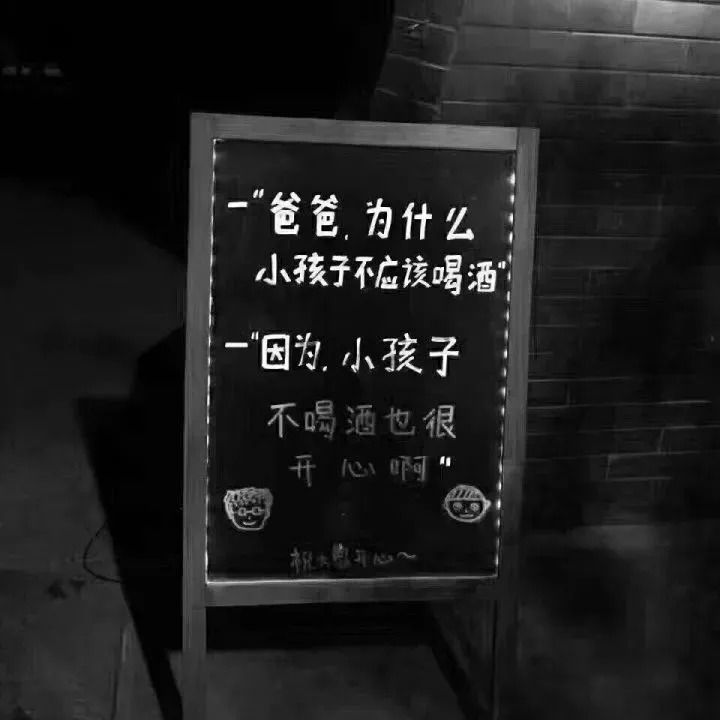 营销新思路-某酒吧招牌
