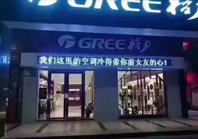 营销新思路-格力空调门店
