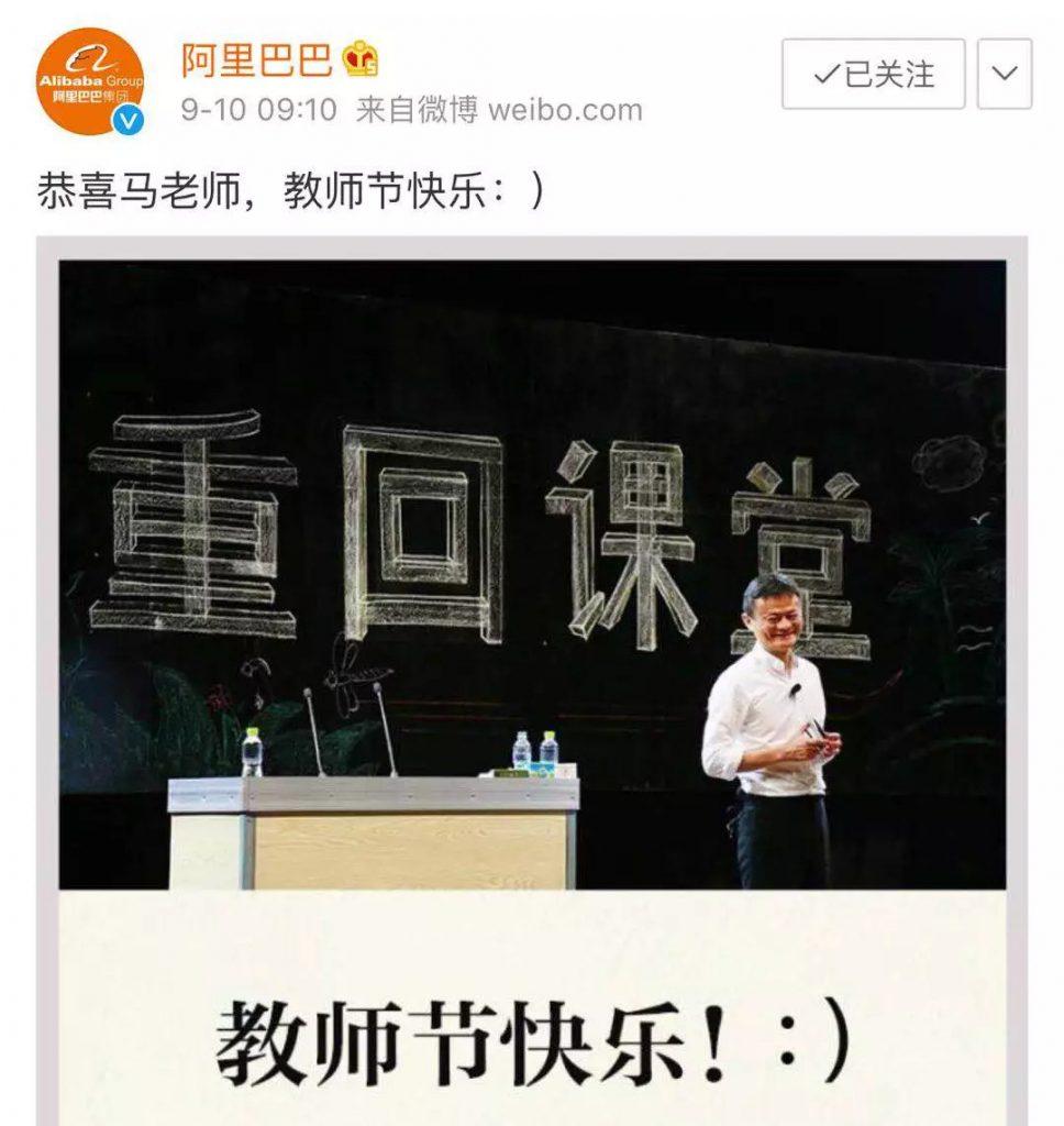 马云宣布传承计划重回教育和公益